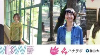 Tokyo Work Design Week 2015に参加します