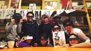 クリエイティブチーム日記vol.32「思考、解放モード。キュレーター会」佐藤大智