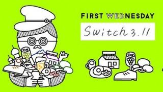 3月のFirst Wednesdayは「Switch 3.11」!
