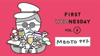 9月の First Wednesdayは「MEOTOナイト」