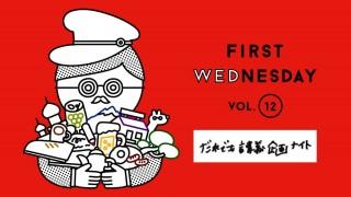 1月のFirst Wednesdayは「だれでも講義企画ナイト」