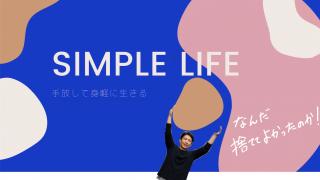 【終了】参加型イベント「SIMPLE LIFE – 手放して身軽に生きる」
