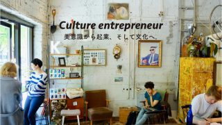 Culture Entrepreneur ー第2期説明会ー