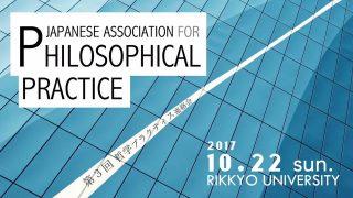 「第3回哲学プラクティス連絡会大会」で自由大学が出張講義