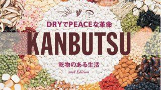 『KANBUTSU〜 DRYでPEACEな革命〜』 完成記念パーティー
