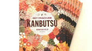 「KANBUTSU 〜DRYでPEACEな革命〜」オンライン購入