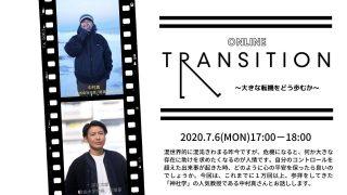 【イベント 7/6  17時配信】「TRANSITION」 YOUTUBEライブトーク
