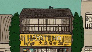 スケッチジャーナル学ハヤテノコウジさんが「東京 わざわざ行きたい街の文具屋さん」を出版