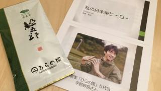 私の日本茶ヒーロー