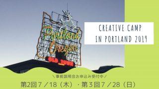 【事前説明会②】Creative camp in ポートランド2019