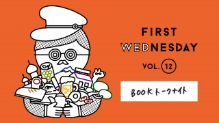 2月のFirst Wednesdayは「BOOKトークナイト」