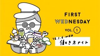 2016年「First Wednesday」はじまる
