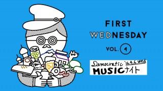 4月のFirst Wednesdayは「Democratic Music ナイト」