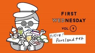 10月の First Wednesdayは「ただいま!ポートランドナイト」