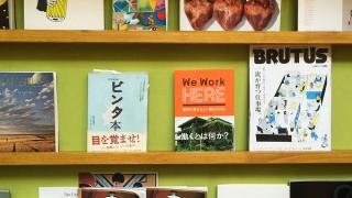 クリエイティブチーム日記vol.57「WE WORK HERE 東京の新しい働き方 1/100」岡島悦代