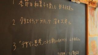第74回「レクチャープランニングコンテスト」レポート(9月24日開催)
