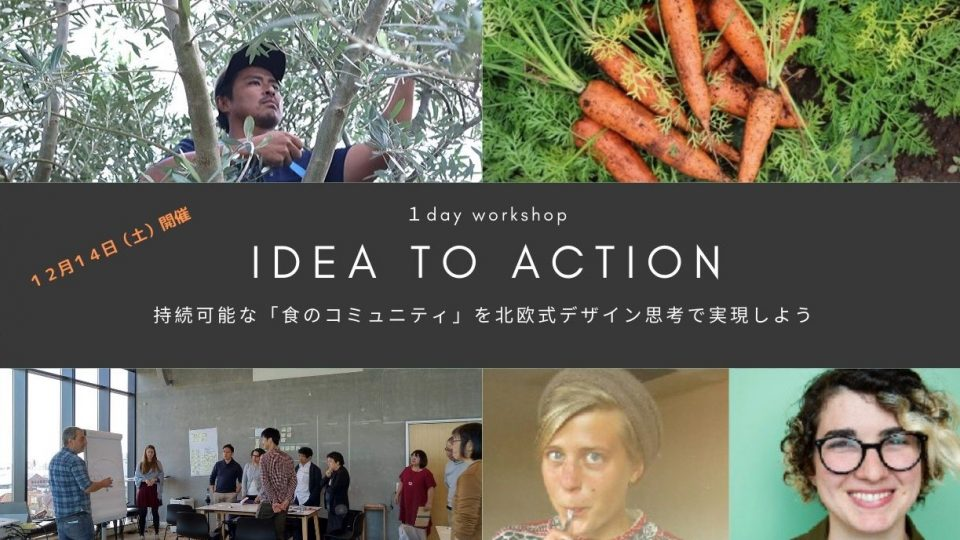 【1Day】Idea to Action