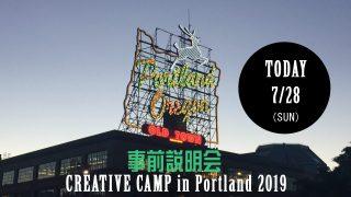 【事前説明会申込み受付中】Creative camp in ポートランド2019