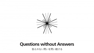 Questions without Answers入会申込開始