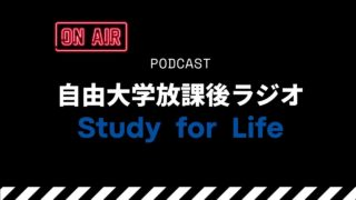自由大学のPodcastはじめます。