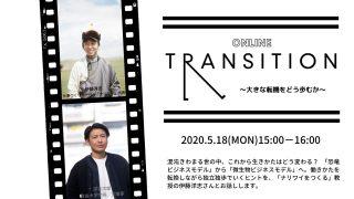 【イベント】「TRANSITION」 YOUTUBEライブトーク