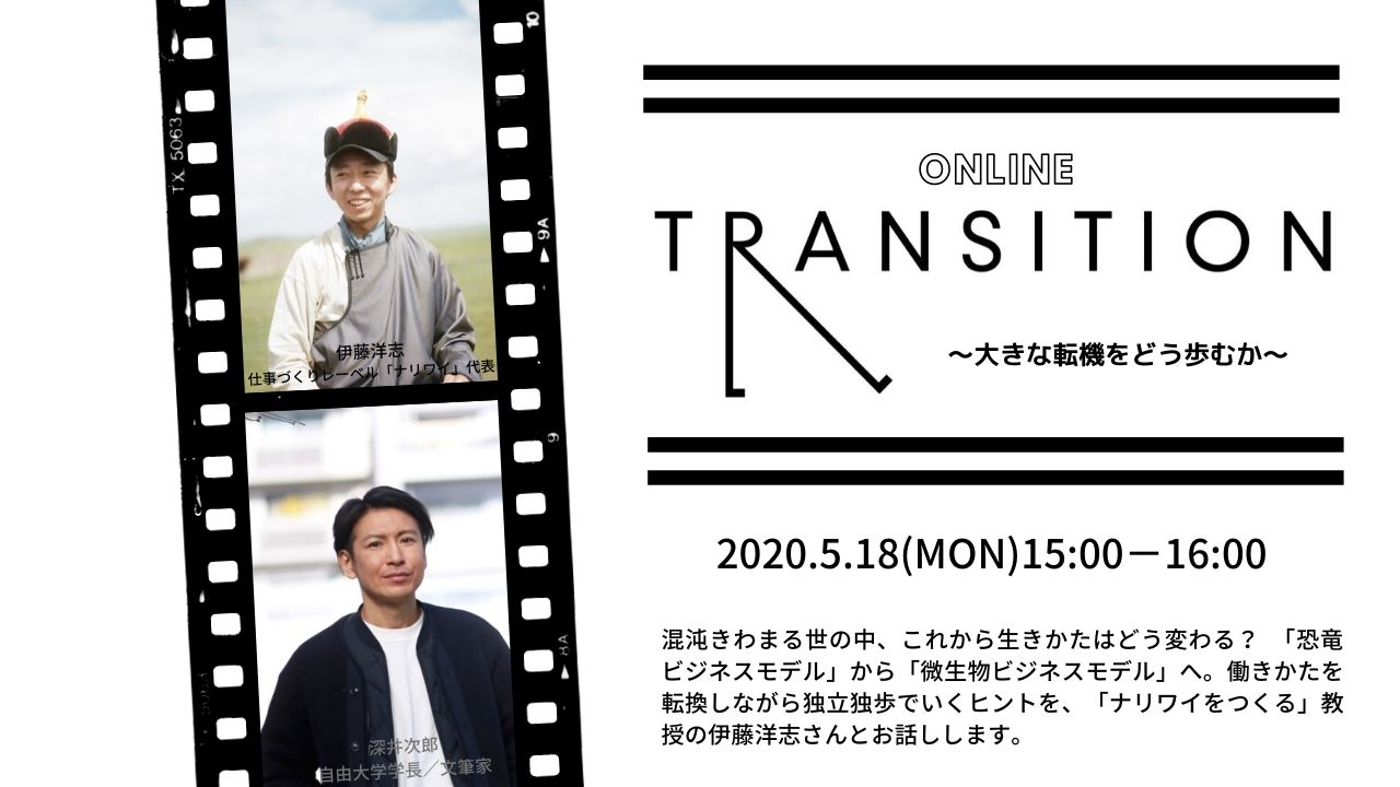 TRANSITION 伊藤洋志氏