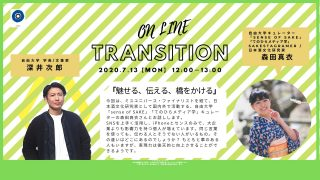 【イベント 7/13(mon)  12時配信】「TRANSITION」 YOUTUBEライブトーク