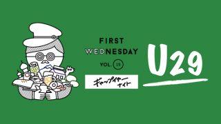 この夏、U29限定の新企画が自由大学ではじまります!
