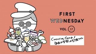 6月のFirst Wednesdayは「Creative Camp / 自由大学祭のぞき見ナイト」