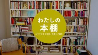 「わたしをやる気にさせる本」わたしの本棚
