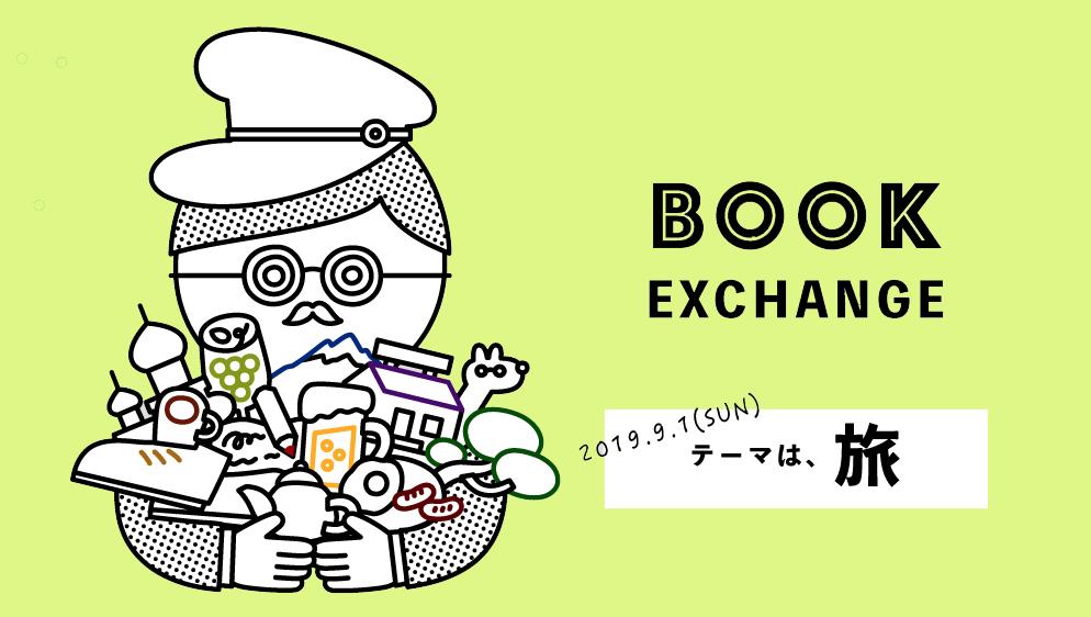 9月1日(日)BOOK EXCHANGE テーマは「旅」