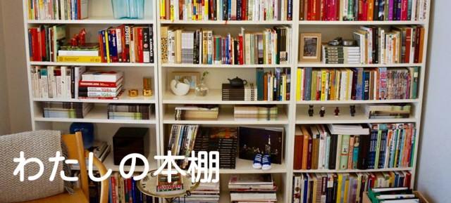 わたしの本棚