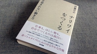 ナリワイをつくる【入門編/オンライン】