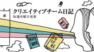 クリエイティブチーム日記vol.79「前のめり、前のめり」佐藤大智