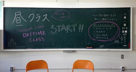 10月から昼クラスがスタートします