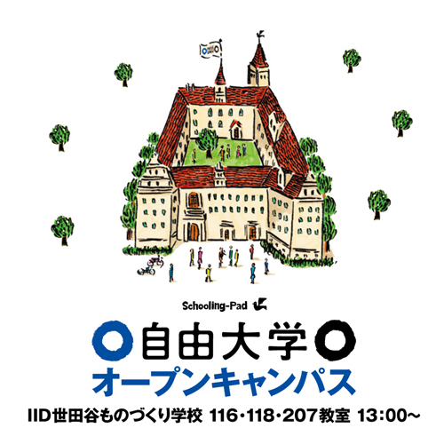 自由大学オープンキャンパス2013 in IID GREEN DAY