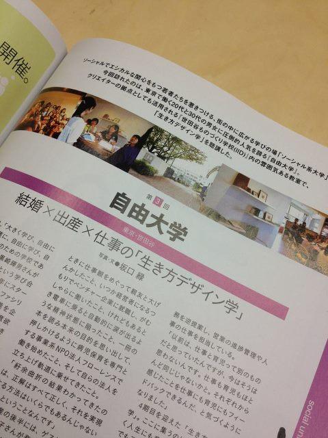 「ソトコト」12月号に掲載されました