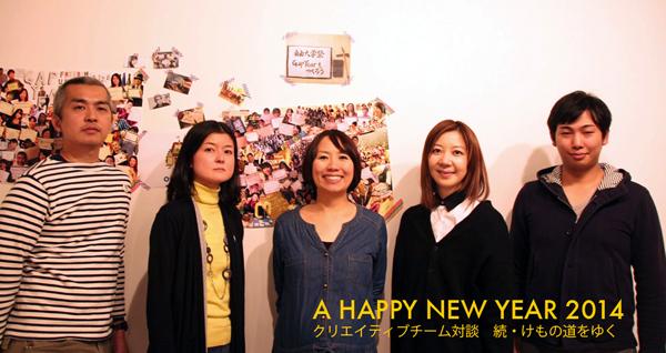 A HAPPY NEW YEAR 2014「続・けもの道をゆく」