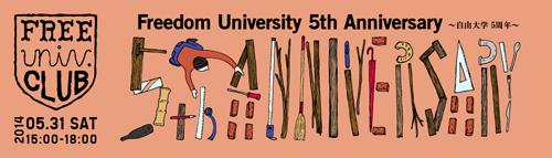 5月31日(土)5月のフリユニクラブ『Freedom University 5th Anniversary-自由大学、5周年-』