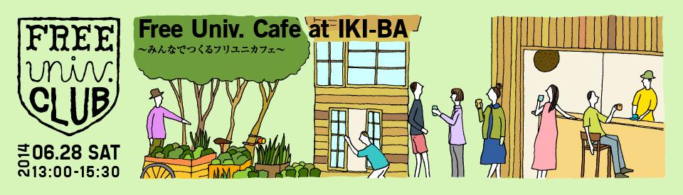 6月28日(土)6月のフリユニクラブ『Free Univ. Cafe @IKI-BA 〜みんなでつくるフリユニカフェ〜』