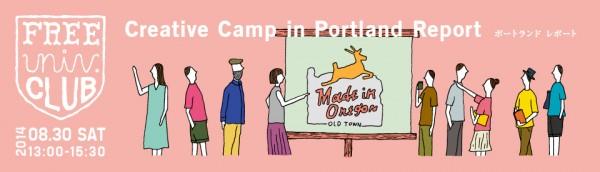 フリユニクラブ 8月30日(土)開催「Creative Camp in Portland Report – ポートランドレポート-」