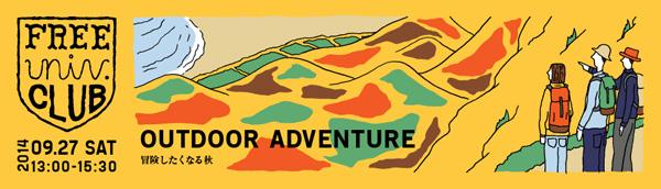 フリユニクラブ9月27日開催「OUTDOOR ADVENTURE  冒険したくなる秋」