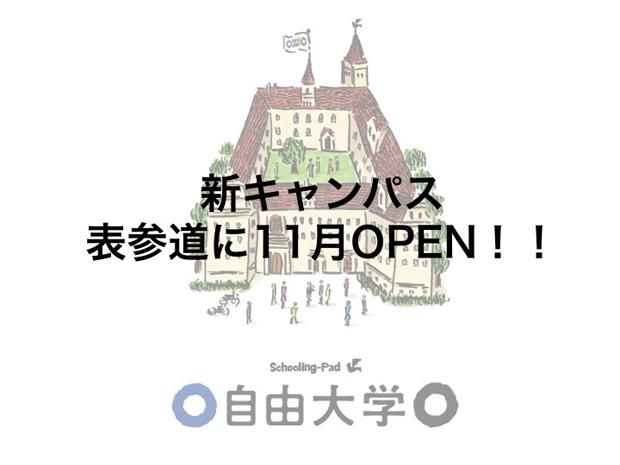 新キャンパス、表参道に11月OPEN!