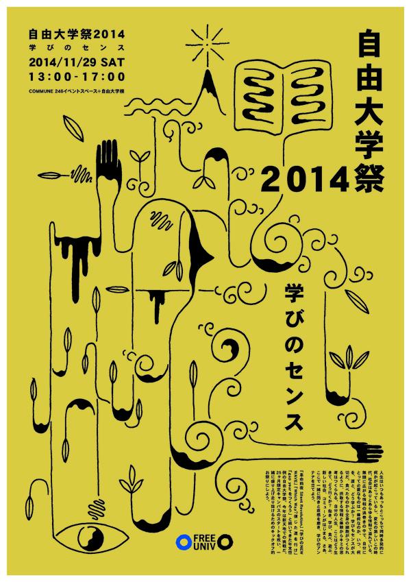 自由大学祭2014は11月29日(土)。今年のテーマは「学びのセンス」