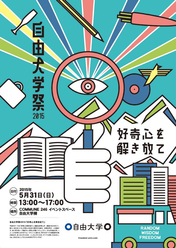 自由大学祭 トークテーマ、ゲスト発表!