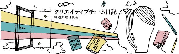 クリエイティブチーム日記vol.16「壊してる?つくってる?自由大学的講義づくり」和泉里佳