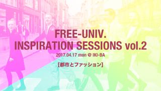 【イベント】都市とファッション4月17日(月)@IKI-BA