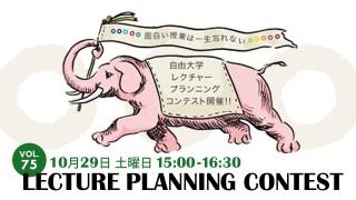 10月29日(土)第75回レクチャープランニングコンテスト出場者
