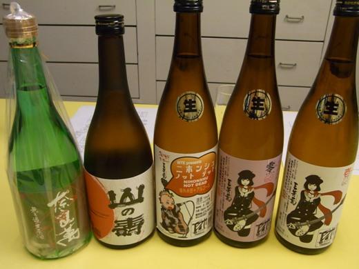 入門日本酒学