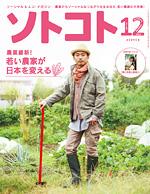 月刊 「ソトコト」2012年12月号